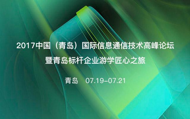 2017中国(青岛)国际信息通信技术高峰论坛暨青岛标杆企业游学匠心之旅