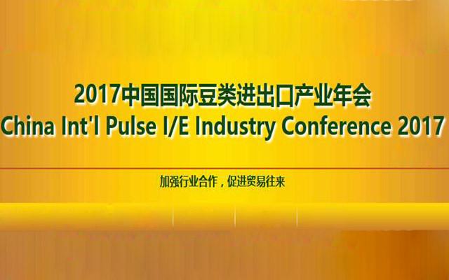 2017年中国国际豆类进出口产业年会
