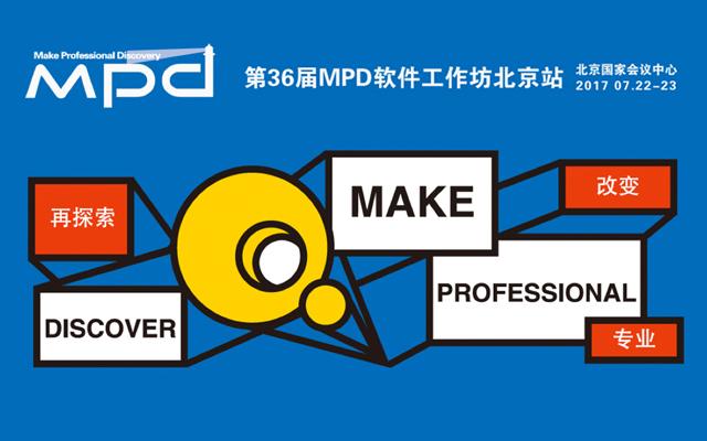 2017第36届 MPD软件工作坊(北京站)