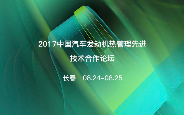 2017中国汽车发动机热管理先进技术合作论坛