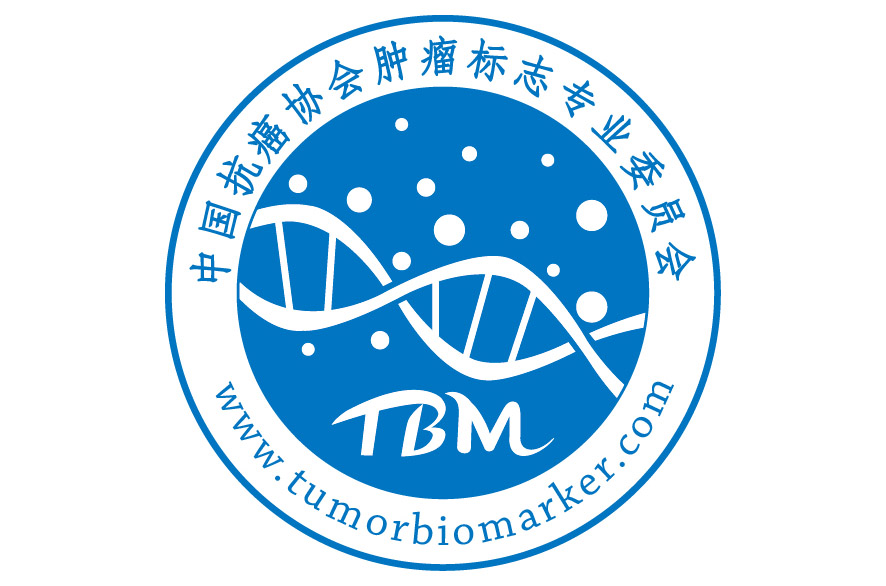 中国抗癌协会肿瘤标志专业委员会