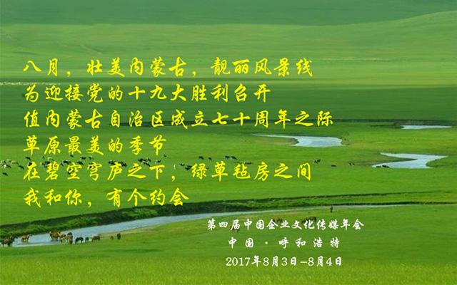 第四届中国企业文化传媒年会