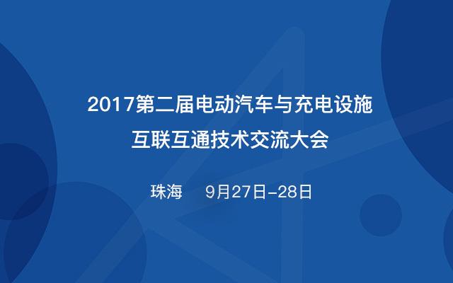 2017第二届电动汽车与充电设施互联互通技术交流大会