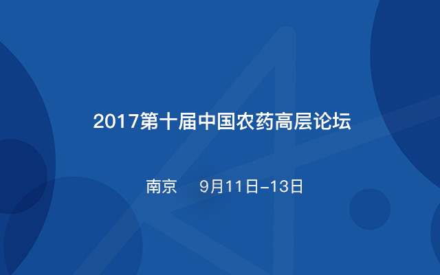 2017第十届中国农药高层论坛