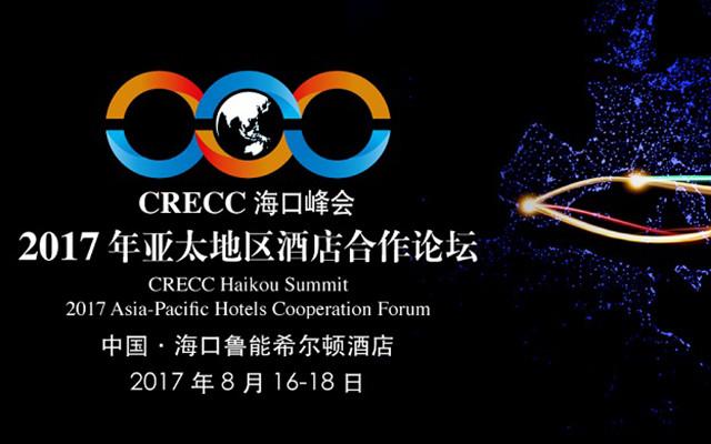 CRECC海口峰会暨2017年亚太地区酒店合作论坛