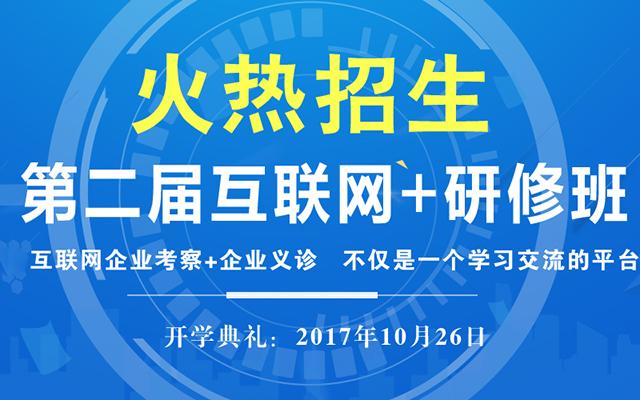 2017第二届互联网+研修班