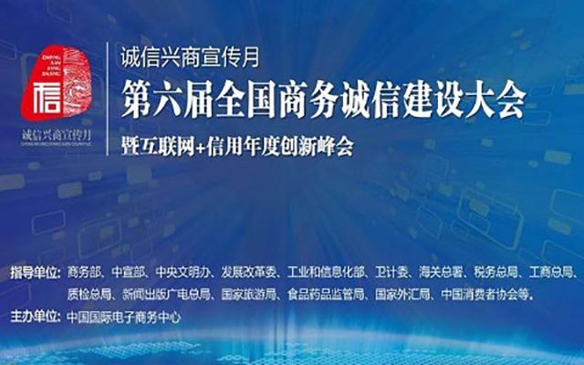 2017第六届全国商务诚信建设大会