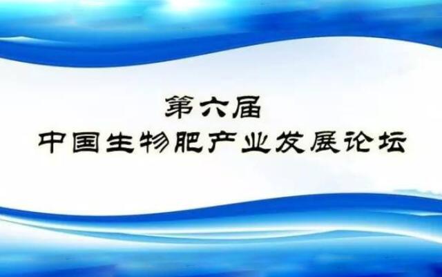 2017第六届中国生物肥产业发展论坛