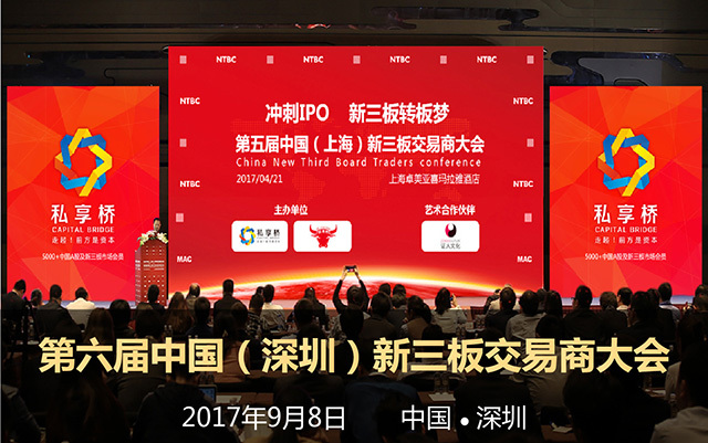 2017第六届中国(深圳)新三板交易商大会