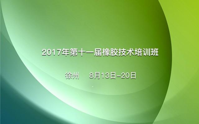 2017年第十一届橡胶技术培训班