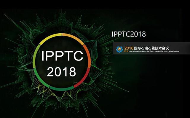 2018国际石油石化技术会议