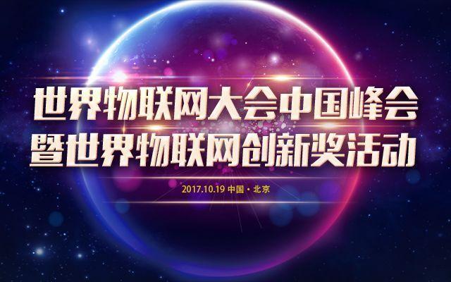2017世界物联网大会中国峰会暨世界物联网创新奖活动
