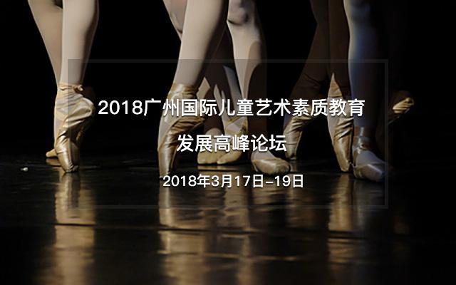 2018广州国际儿童艺术素质教育发展高峰论坛