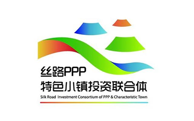 2017首届PPP特色小镇资产证券化与金融创新大会