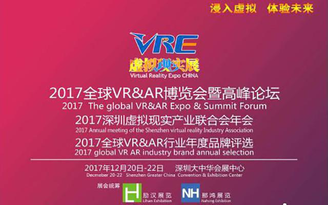 2017全球VR/AR博览会暨高峰论坛