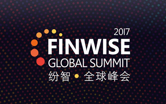 2017 Finwise Global Blockchain Summit 纷智·全球区块链峰会