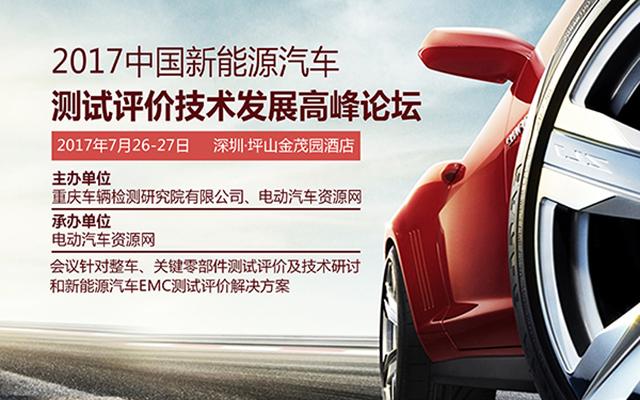2017中国新能源汽车测试评价技术发展高峰论坛