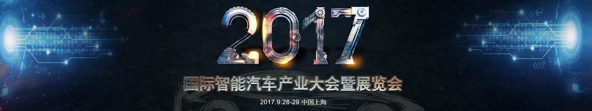 2017国际智能汽车产业大会