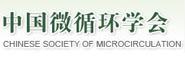 中国微循环学会