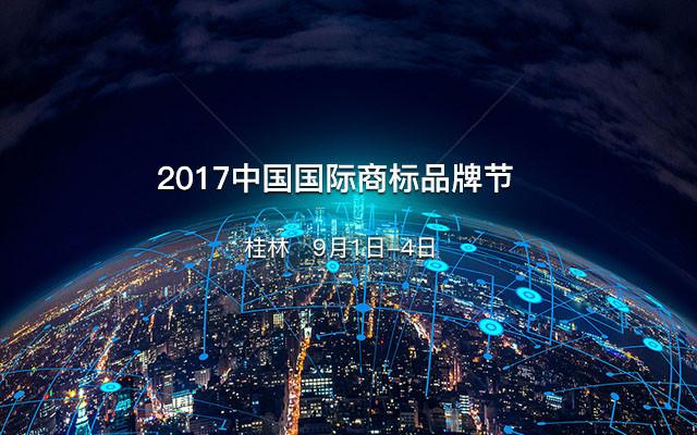 2017中国国际商标品牌节