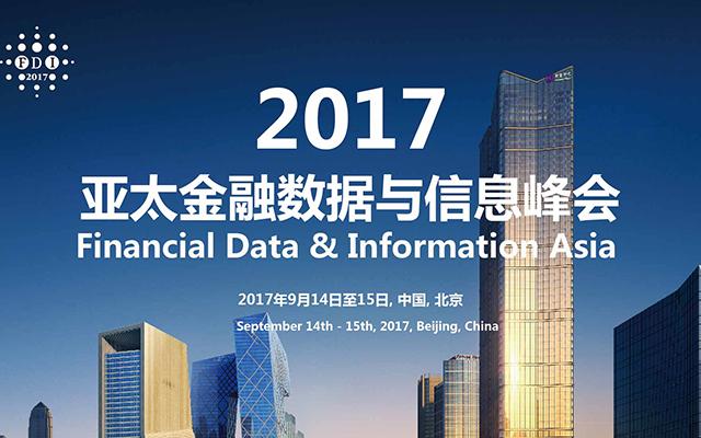 2017亚太金融数据与信息峰会