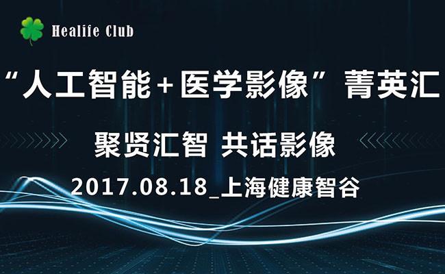 """2017""""人工智能+医学影像""""菁英汇"""