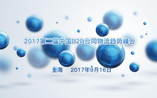 2017第二届中国B2B合同物流趋势峰会