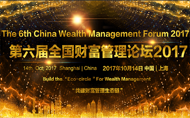 第六届全国财富管理论坛2017