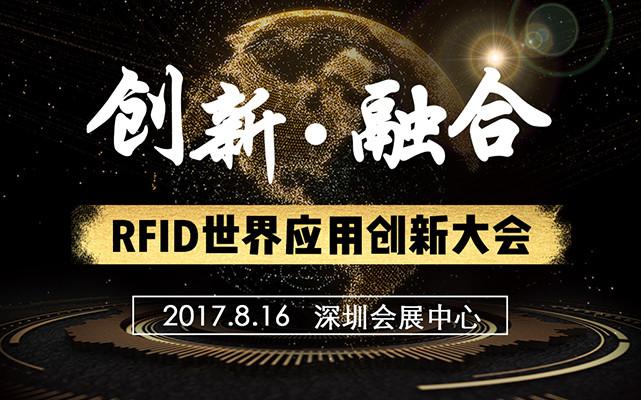 2017第12届RFID世界应用创新大会