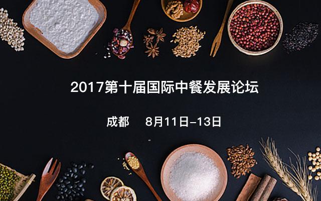 2017第十届国际中餐发展论坛