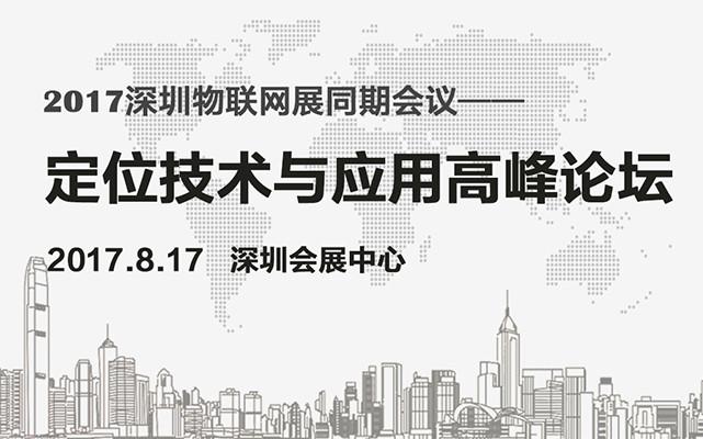 2017深圳国际定位技术与应用高峰论坛