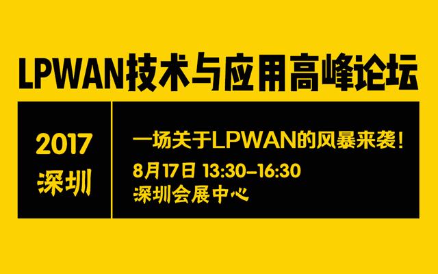 2017深圳国际LPWAN技术与应用高峰论坛
