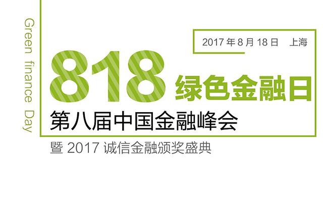 第八届中国金融峰会暨2017诚信金融颁奖盛典