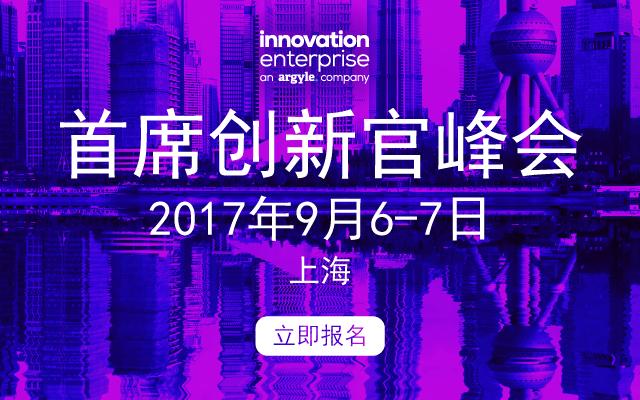 2017首席创新官峰会