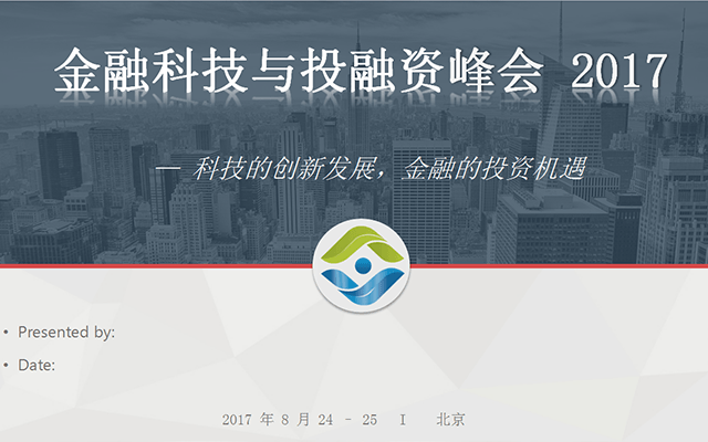 2017金融科技与投融资峰会