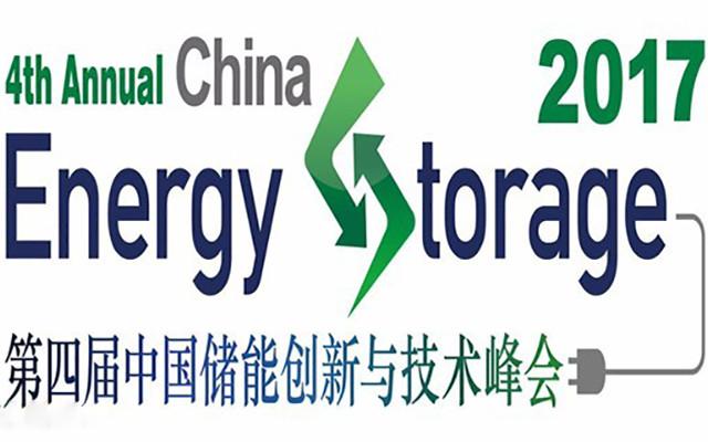 第四届中国储能创新与技术峰会(CESS 2017)