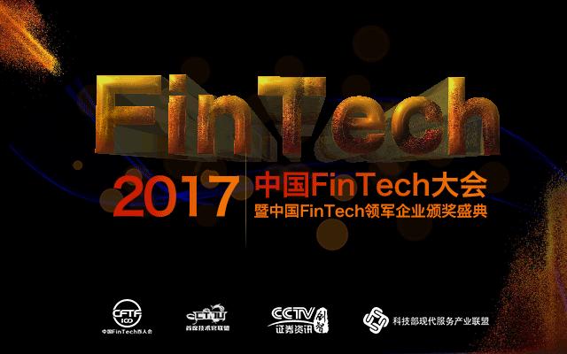 2017中国FinTech大会