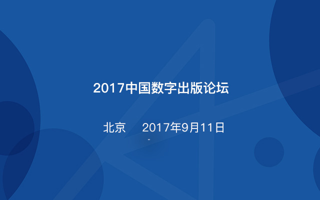 2017中国数字出版论坛