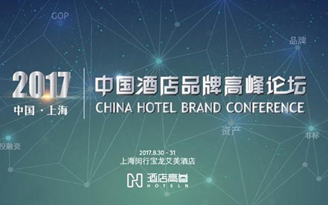 2017中国酒店品牌高峰论坛