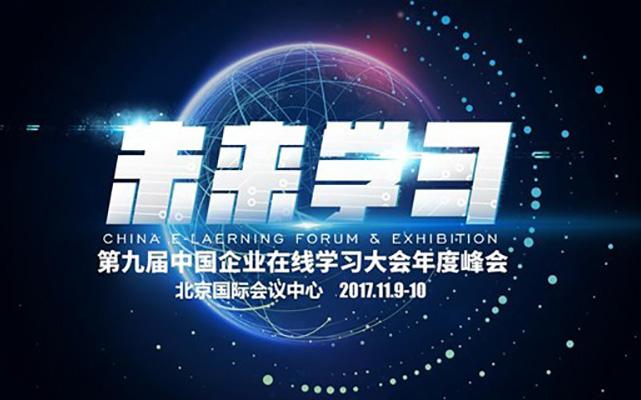 2017第九届中国企业在线学习大会(CEFE)年终盛典