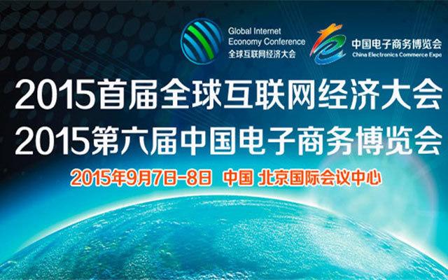 2015首届全球互联网经济大会