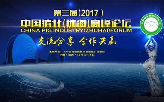 第三届(2017)中国猪业(珠海)高峰论坛