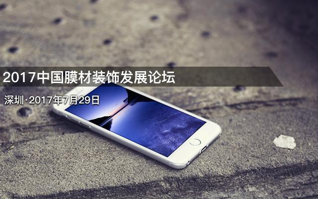 2017中国膜材装饰发展论坛