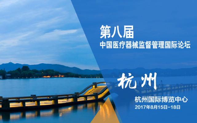 2017第八届中国医疗器械监督管理国际论坛