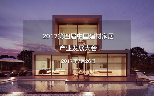 2017第四届中国建材家居产业发展大会
