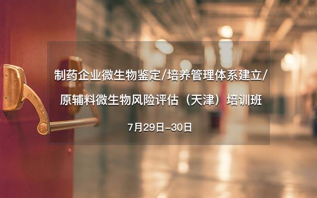 制药企业微生物鉴定/培养管理体系建立/原辅料微生物风险评估(天津)培训班