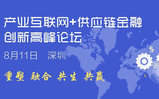 产业互联网+供应链金融创新高峰论坛