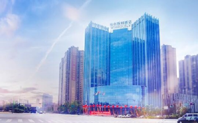 长沙三景韦尔斯利酒店