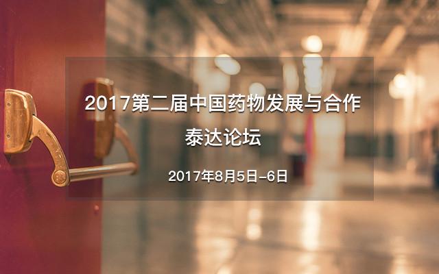 2017第二届中国药物发展与合作泰达论坛
