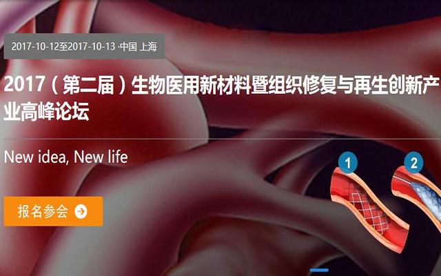 2017(第二届)生物医用新材料暨组织修复与再生创新产业高峰论坛